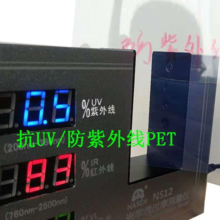 防紫外线PET胶片工厂直销批发定制透明覆膜抗UV塑胶片材卷材