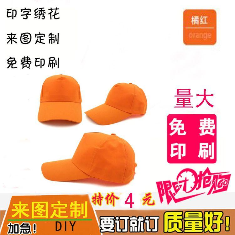 【现货批发】棉质空白纯色广告帽 鸭舌帽子团队diy棒球帽定制