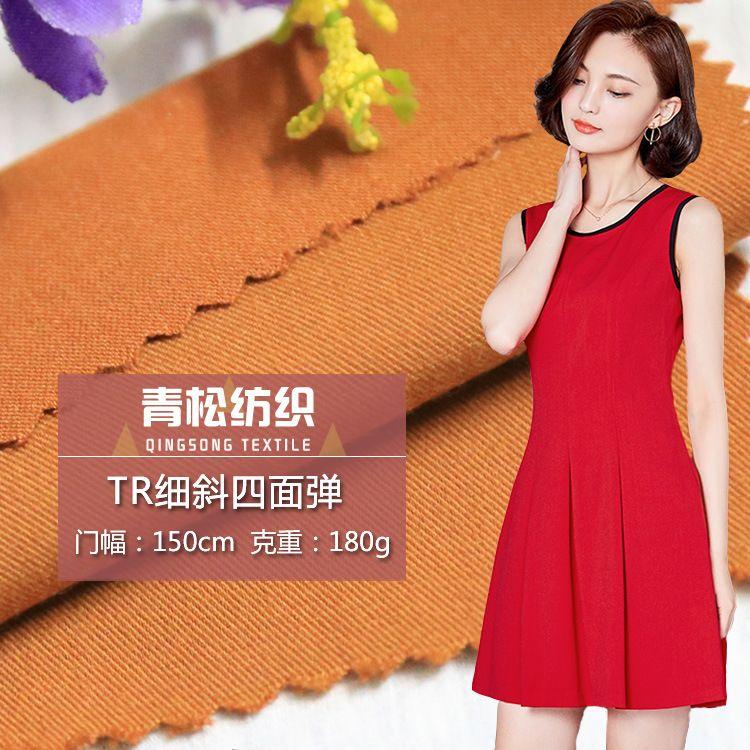 QSM902#TR细斜四面弹 涤棉混纺品牌时装面料连衣裙套装外套裤子