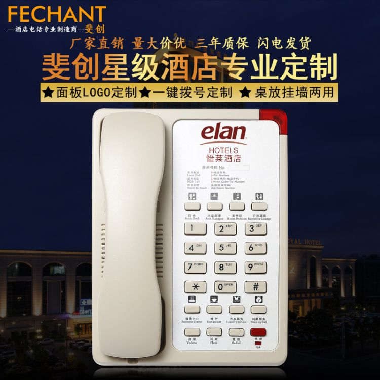 斐创 酒店 宾馆 客房专用电话机 高档商务座机 定制logo 一键拨号