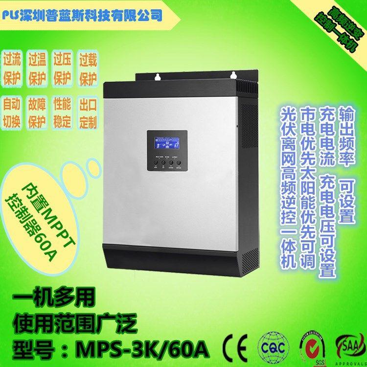 升级款MPPT逆控一体机 24V60A太阳能发电系统 3KVA家用高频逆变器