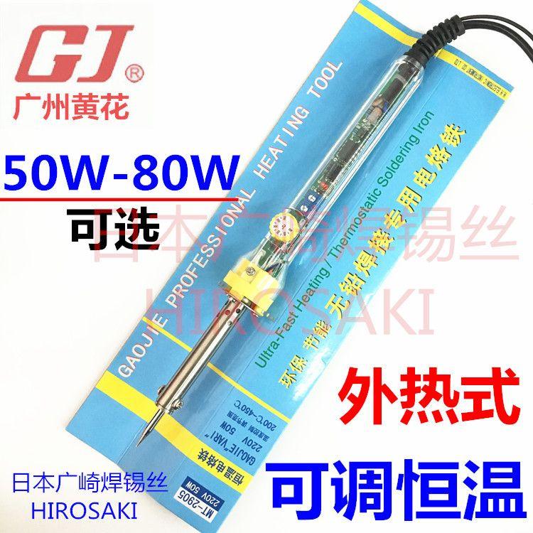 黄花可调恒温电烙铁50W60W外热式70W80W MT-2905 2906 2907 2908