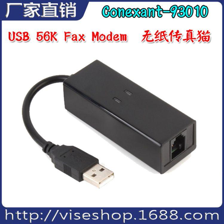 USB FAX MODEM调制解调器 USB传真猫56K BL-UM03B conexant93010