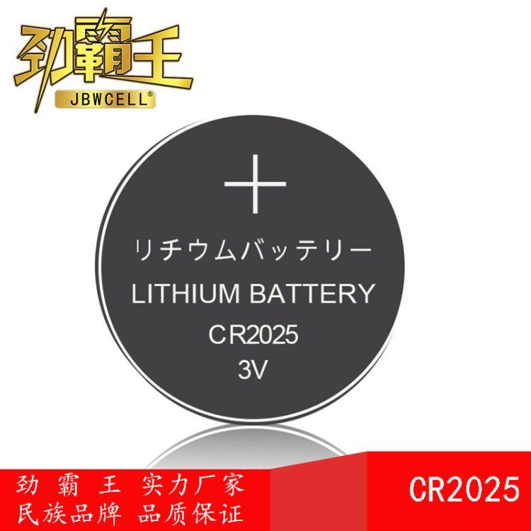 劲霸王厂家直销环保无汞高容量认证齐全cr2025纽扣电池