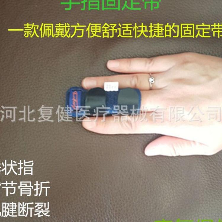 厂家直销手指固定套护指支具保护套 食指中指无名指小指骨折固定