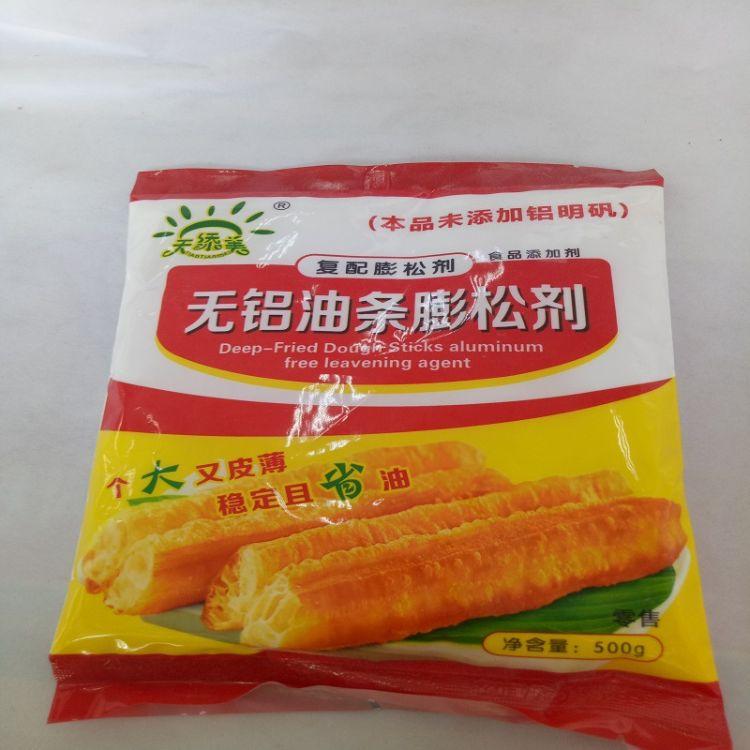 供应油条膨松剂食品级膨松剂 无铝 复配油条