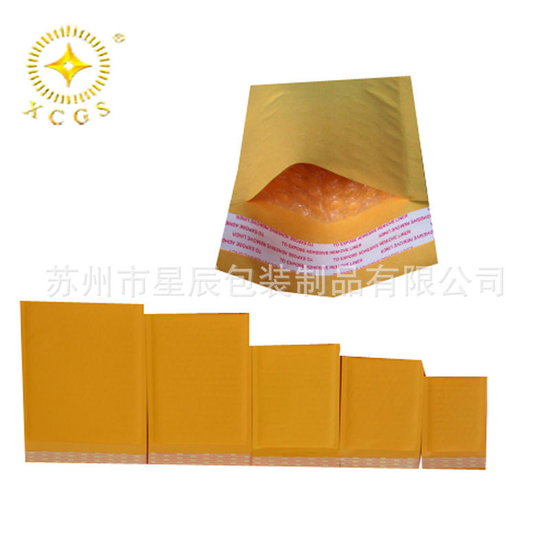 供应上海无锡昆山化妆品易碎品防震缓冲黄色本色白色牛皮纸气泡袋