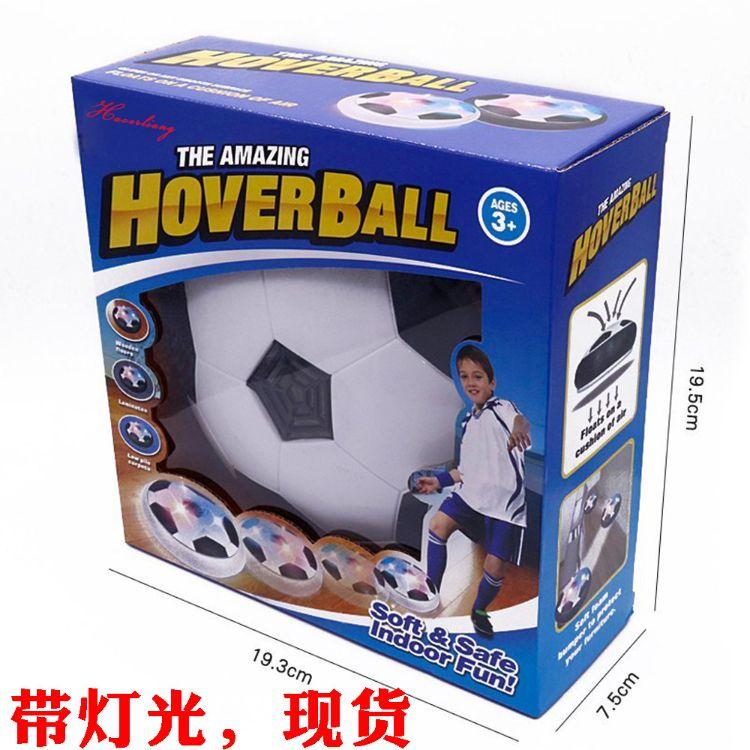 儿童益智悬浮足球 气垫体育运动 亲子踢球互动玩具七彩灯足珠