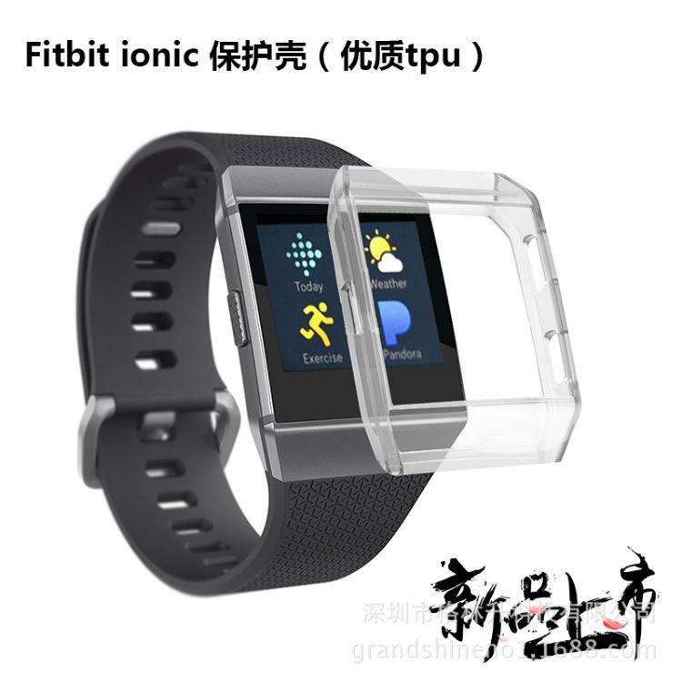 新款fitbit ionic智能手表保护套 Fitbit硅胶TPU保护壳工厂直销