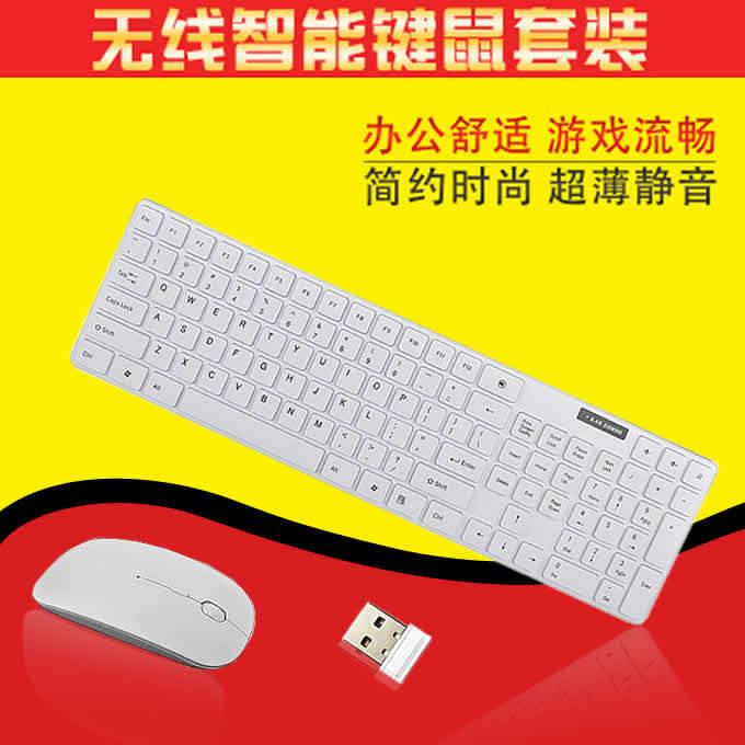 无线键盘鼠标套装 静音 省电 USB笔记本台式电脑游戏办公家用键鼠