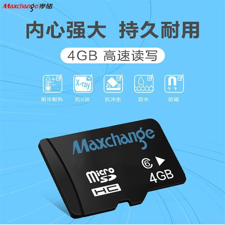 麦储c10TF闪存卡手机内存卡4G8G16G32G64G适用行车记录仪储存卡