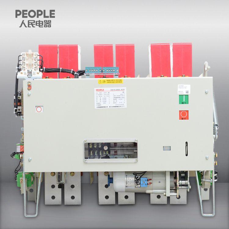 人民电器万能式断路器DW15-4000/3热电磁式固定式空气开关1140V