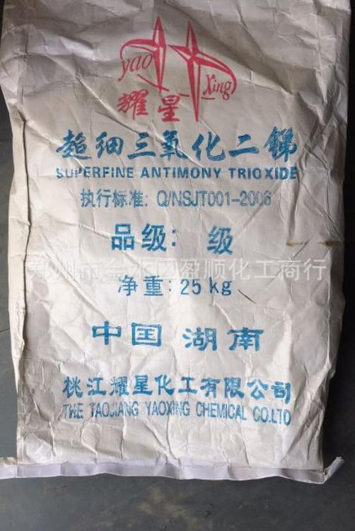 三氧化二锑   琼岳化工供用环保级三氧化二锑  高含量阻燃剂