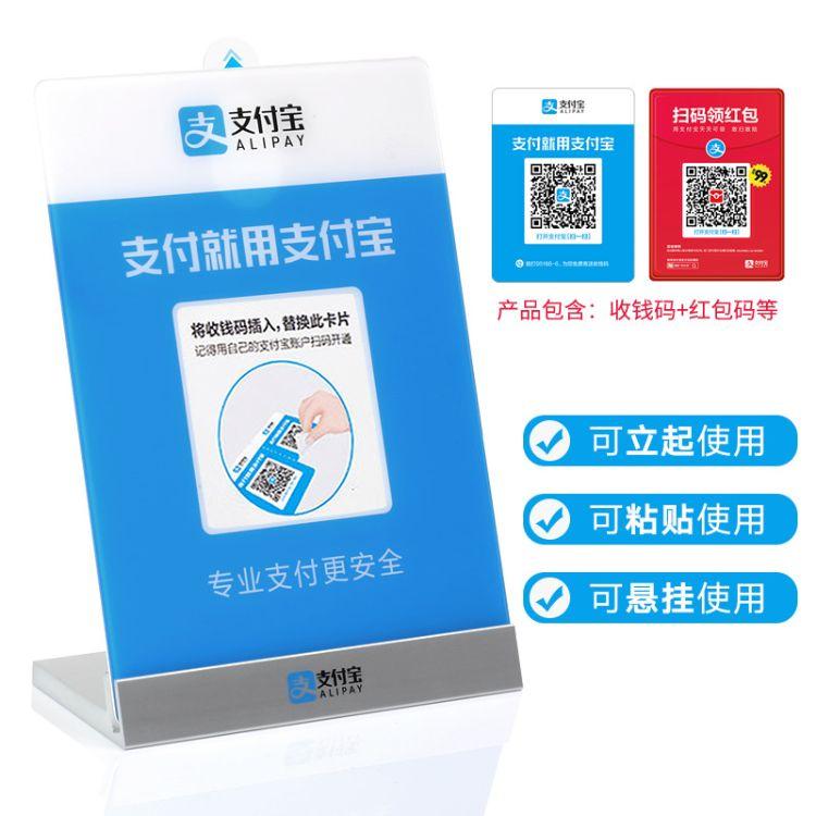 微信收款码立牌二维码收钱码标牌配套立牌摆件支付宝二维码支付牌