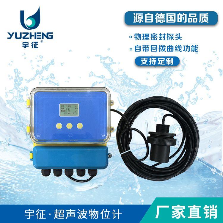 超声波物位计制造商 -超声波水位传感器