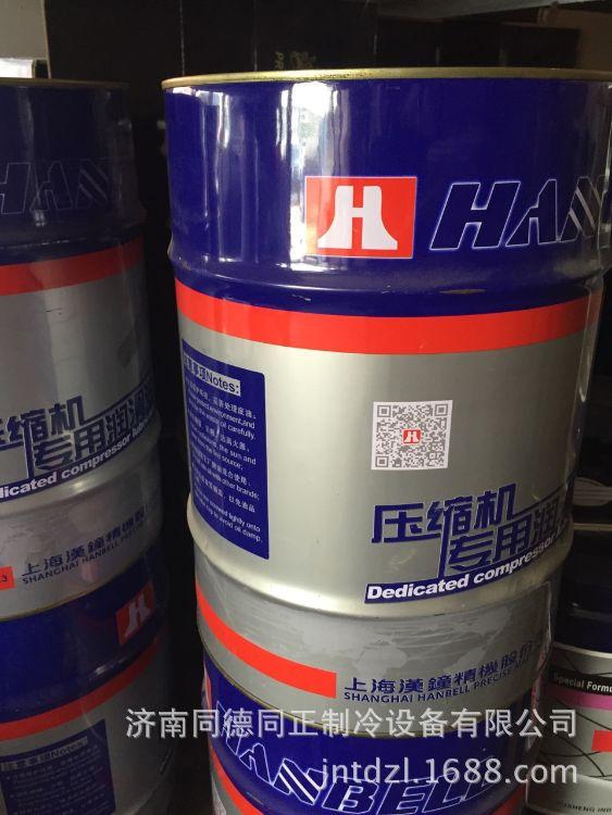 上海汉钟压缩机冷冻油制压缩机油螺杆机油HBR-B03 B02汉钟冷冻油