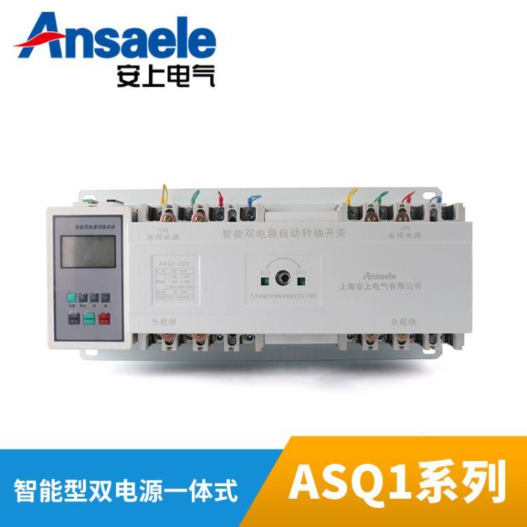 上海安上 厂家供应ATS智能型 双电源自动转切换开关装置分体式一体式