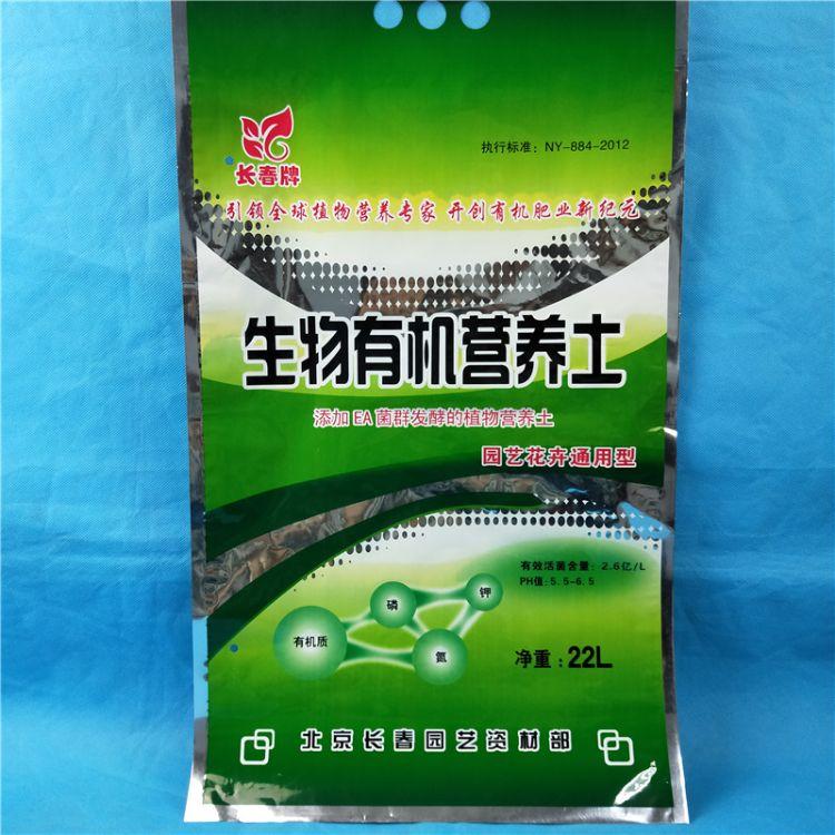 厂家直销  蔬菜花卉三面封阴阳镀铝膜  定制花卉营养土包装袋