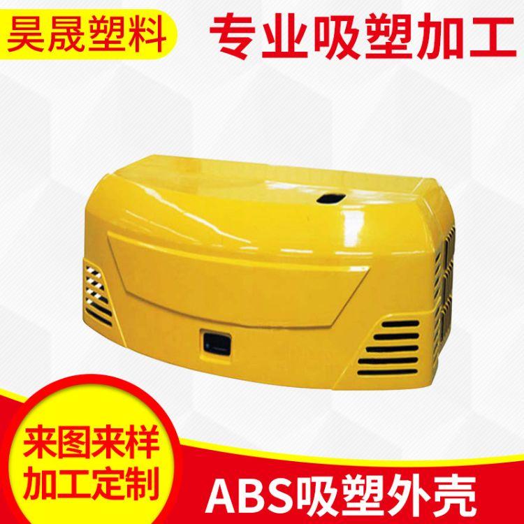 昊晟 厂家直销厚板 吸塑抗UV防阻燃机箱外罩 塑胶制品 机械设备外壳