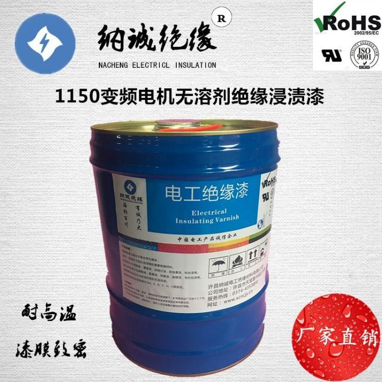 H级电机转子绝缘漆变频电机专用绝缘漆1150有机硅无溶剂绝缘漆
