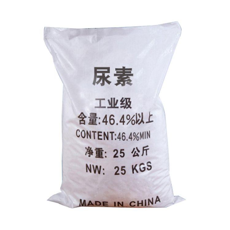 【尿素厂家】供应46.4%含量工业尿素 印染纺织助剂