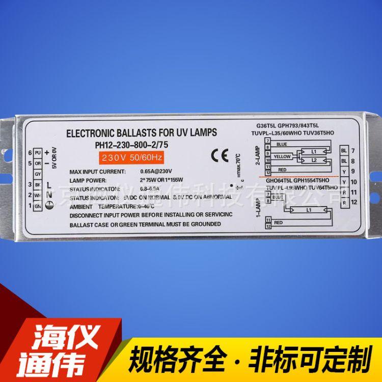 uv紫外线镇流器  仪通PH12-800-2/75W线紫外线镇流器杀菌灯