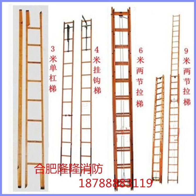 3米竹质消防单杠梯 4米挂钩梯竹制 6米9米两节消防拉梯抢险救援梯