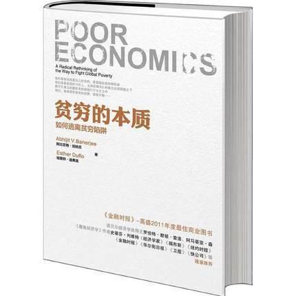 正版 精装版 贫穷的本质 *际经济学教授 班纳吉 经济管理书籍