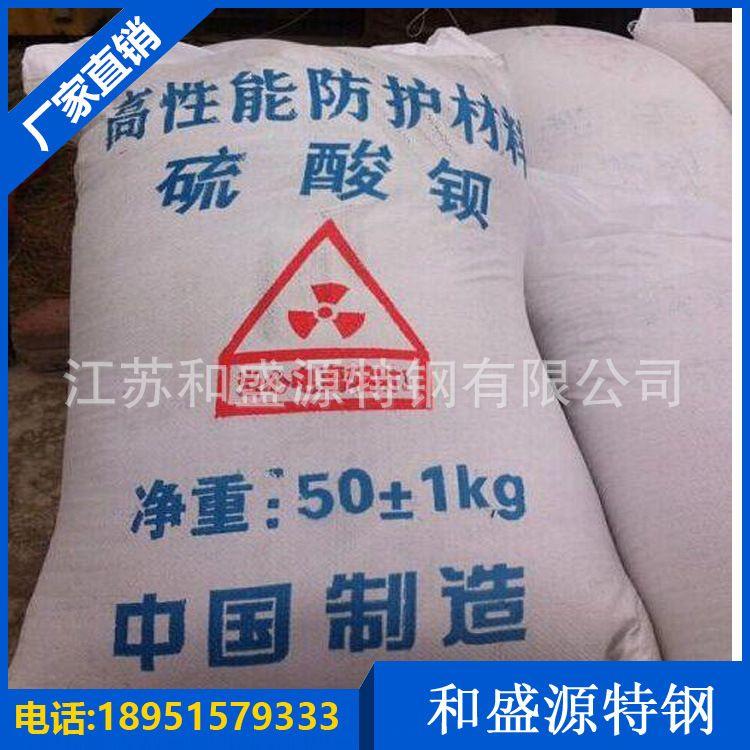 无锡硫酸钡防辐射涂料  医院射线防护涂料 硫酸钡水泥