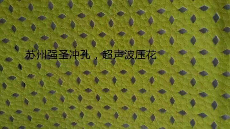 人造革打孔苏州工厂 大量供应真超04 马达斯 提供人造革冲孔加工