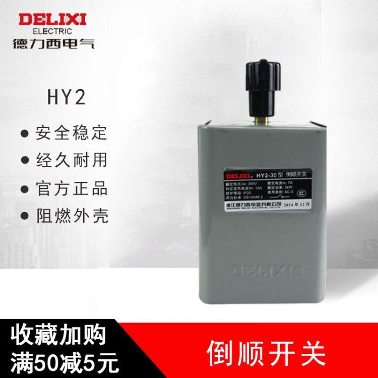 正品德力西倒顺开关 HY2-30/5.5KW 额定电流12A220V380V转化开关