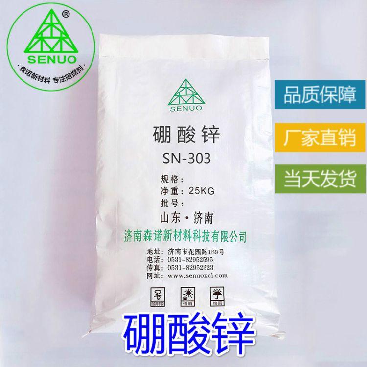 SN-303 硼酸锌3.5水 环保 橡胶塑料电缆阻燃剂 橡胶阻燃剂硼酸锌