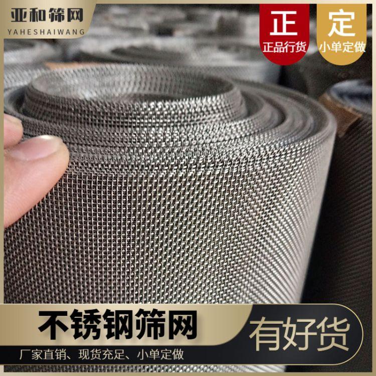 不锈钢304网价格不锈钢网厂家
