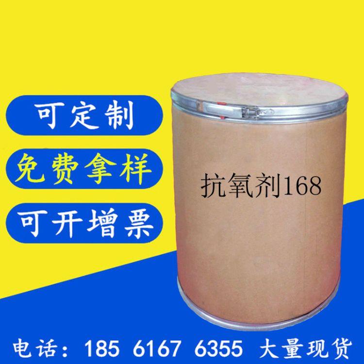 国标有机亚磷酸酯抗氧剂168 现货 超细易分散抗氧化剂168