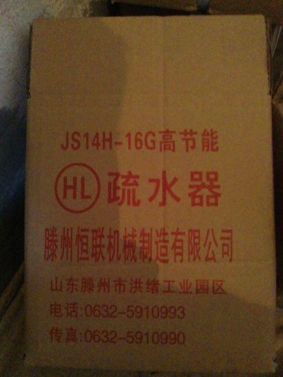 JS14H-16G液体膨胀式疏水器-鞍钢专用疏水器