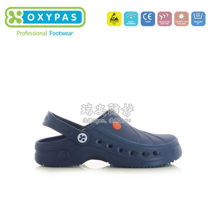 Oxypas Sonic 护士鞋 SRC级防滑 EVA减震材质 防滑凉拖 ESD级标准