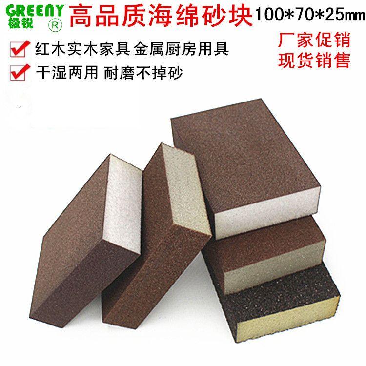 进口海绵砂块 100X70X25海绵砂纸 抛光磨块 木工木器抛光打磨砂块