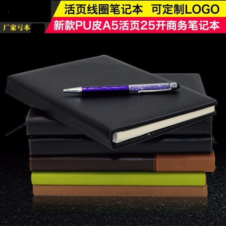 热卖新款皮面记事本25开A5活页笔记本办公室线圈本子文具定制LOGO