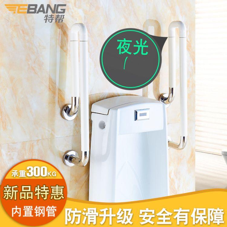 特帮公厕卫生间小便器简洁款双扶手老年人残疾人小便斗壁挂栏杆