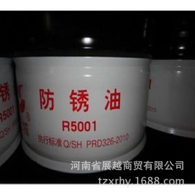 厂价供应长城R5001防锈油 长城润滑油