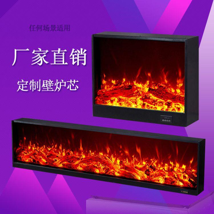 定做壁炉芯仿真假火焰装饰炉芯取暖嵌入式小电子壁炉家用厂家直销