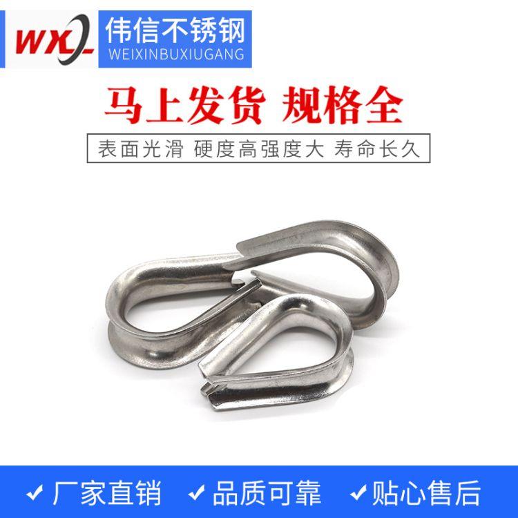 厂家供应304不锈钢钢丝绳套环夸口鸡心环 支持定制