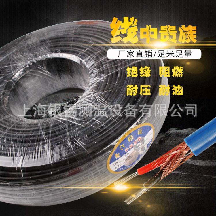 补偿导线 K型热电偶 KX带屏蔽 感温电缆 耐高温补偿导线 测温线