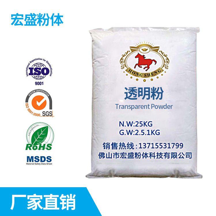 厂家批发  400目填充料 填充料透明粉 协效阻燃剂无水透明粉
