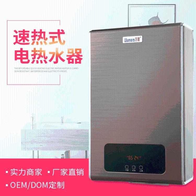 万盟快速即热式沐浴电热水器oem智能变频恒温 万盟家用电热水器厂家