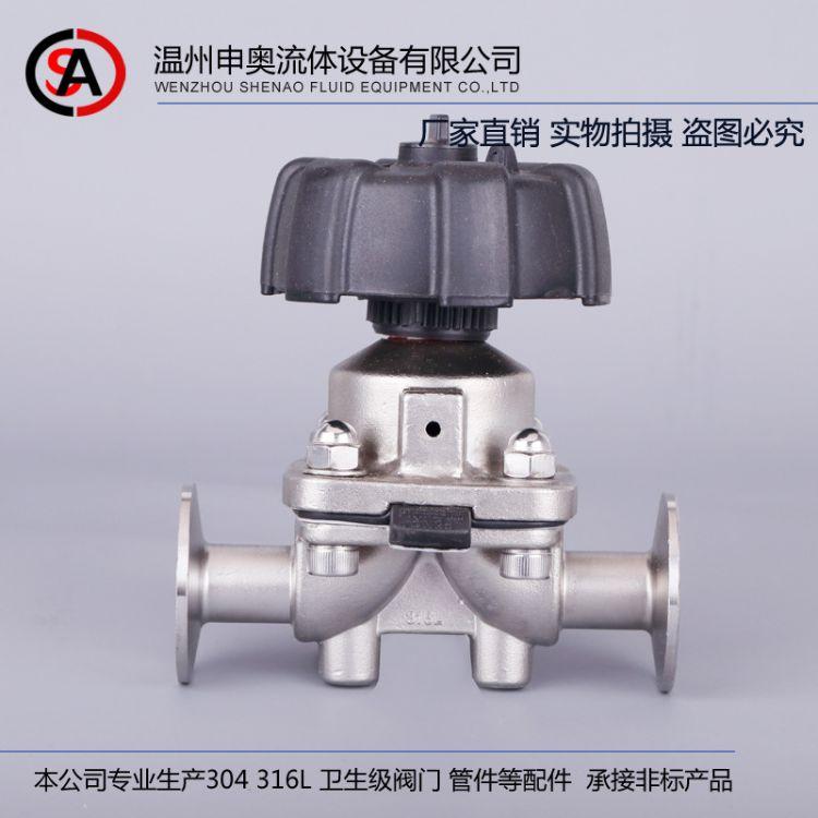 申奥直销 高品质盖米隔膜阀 不锈钢卫生级盖米隔膜阀
