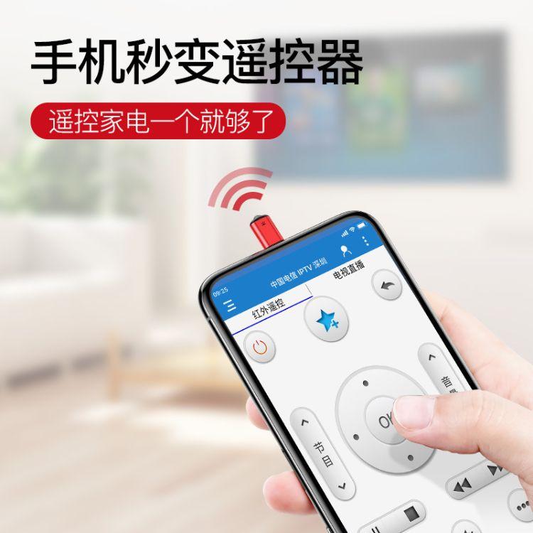 倍思Baseus R01万能遥控器适用苹果手机iPad智能家电红外遥控器
