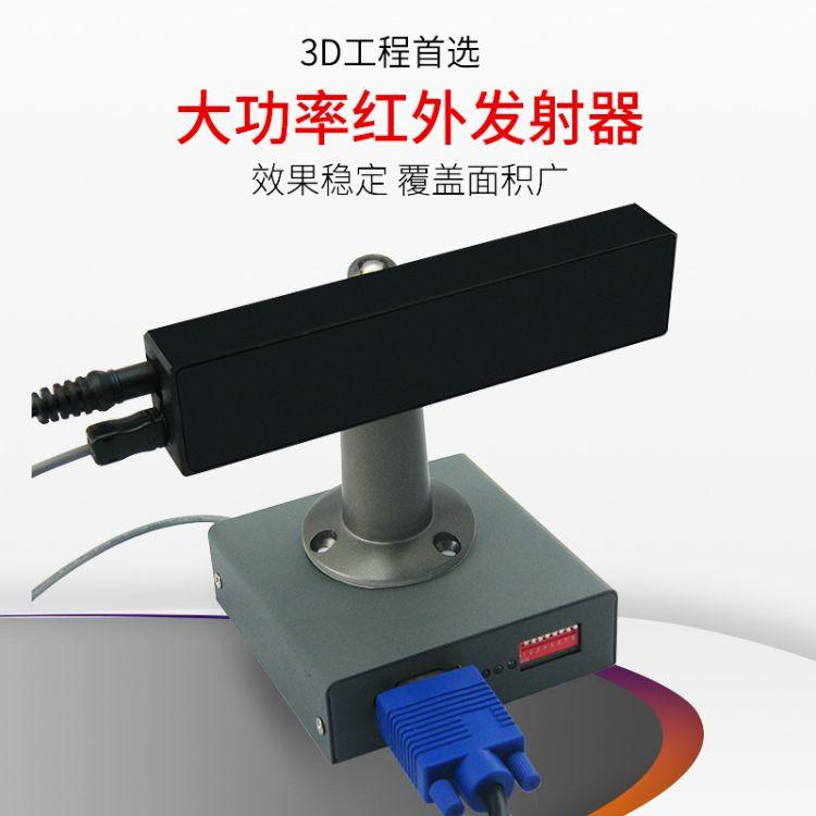 3D红外立体发射器3D虚拟3D融合工程专用发射器支持双通道多通道