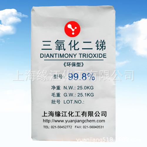 高纯超细三氧化二锑99.8% 环保型三氧化二锑纳米级