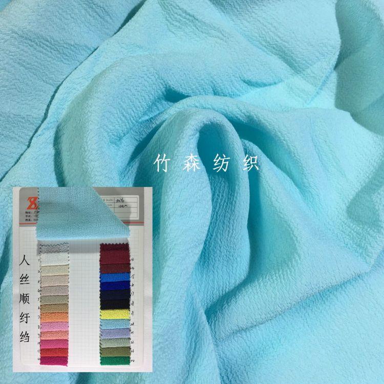 春夏新品人丝棉顺纡绉服装面料3076 女装时装衬衫连衣裙面料现货